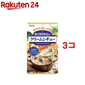 ハチ食品 西洋料理店のクリームシチュー(180g*3コセット)【Hachi(ハチ)】