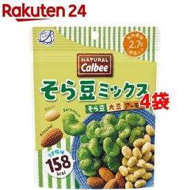 NATURAL Calbee そら豆ミックス うす塩味(27g*4袋セット)