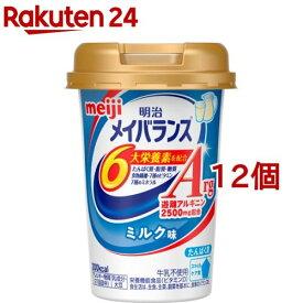 メイバランスArgミニ カップ ミルク味(125ml*12コセット)【meijiAU07】【メイバランス】