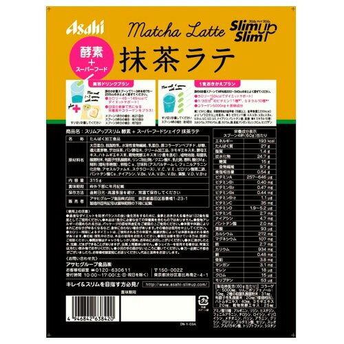 スリムアップスリム酵素+スーパーフードシェイク抹茶ラテ