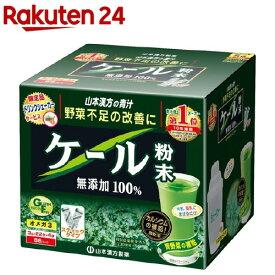 山本漢方 ケール粉末 100% 青汁 スティックタイプ(3g*88包)【山本漢方 青汁】