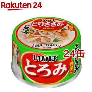 いなば とろみ とりささみ・野菜入り(80g*24缶セット)【イナバ】