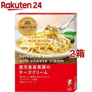 洋麺屋ピエトロ 鹿児島産黒豚のチーズクリーム(110g*2箱セット)【洋麺屋ピエトロ】