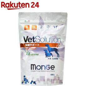 VetSolution 食事療法食 犬用 腎臓サポート(400g)【monge】[ドッグフード]