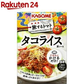 カゴメ 旅するトマト タコライス用ソース(90g*2袋入)【カゴメ】