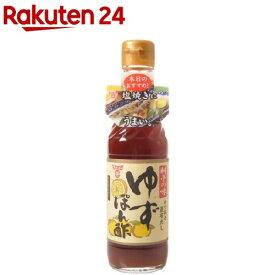 フンドーキン 料亭の味 ゆずぽん酢(245ml)【フンドーキン】