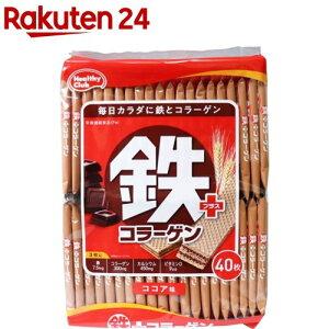 鉄プラスコラーゲンウエハース ココア味(40枚入)【イチオシ】【ヘルシークラブ】