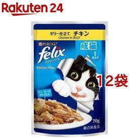 フィリックス やわらかグリル 成猫用 ゼリー仕立て チキン(70g*12コセット)【dalc_felix】【wpq】【qql】【フィリックス】[キャットフード]