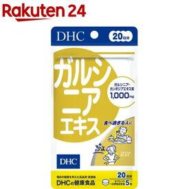 DHC ガルシニアエキス 20日分(100粒入)【DHC サプリメント】