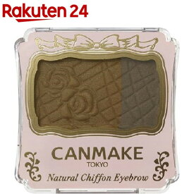 キャンメイク(CANMAKE) ナチュラルシフォンアイブロウ 03 シナモンクッキー(3.5g)【キャンメイク(CANMAKE)】