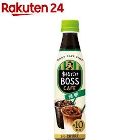 ボス カフェベース 無糖(340ml*12本入)【ボス】