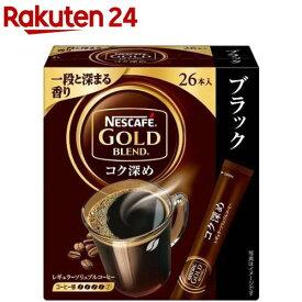 ネスカフェ ゴールドブレンド コク深め スティック ブラック(26本入)【ネスカフェ(NESCAFE)】[コーヒー]