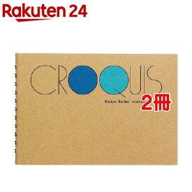 ポケットクロッキーブック S161(1冊*2コセット)【マルマン(文具)】