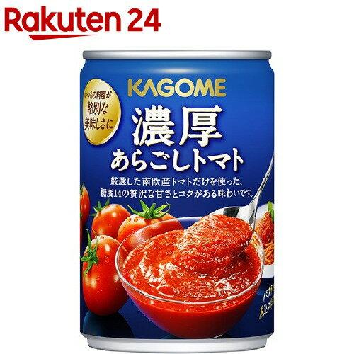 カゴメ 濃厚あらごしトマト(295g)【カゴメ】
