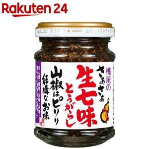 桃屋 さあさあ生七味とうがらし 山椒はピリリ結構なお味(55g)【桃屋】