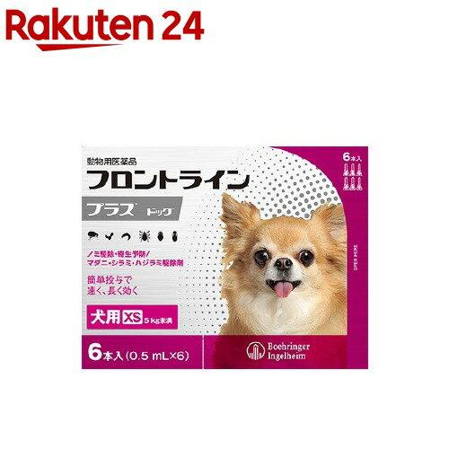 フロントラインプラス 犬用 XS 5kg未満(6本入)【inse_6】【フロントラインプラス】