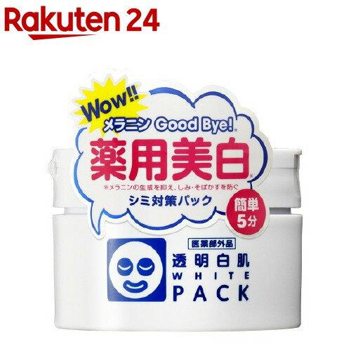 透明白肌 薬用ホワイトパックN(130g)【rank_review】【HOF06】【透明白肌(ホワイト)】