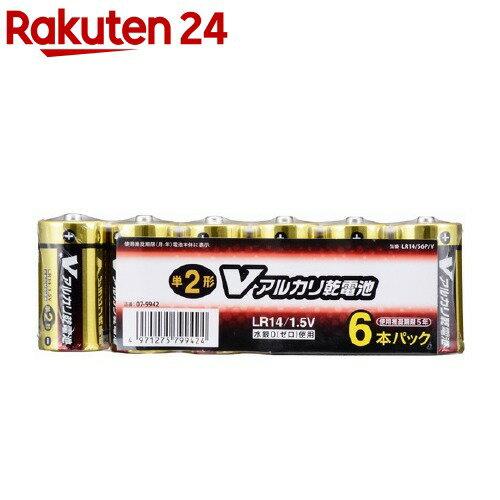 アルカリV電池 単2(6本入)