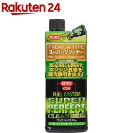 KURE フュエルシステム スーパーパーフェクトクリーン ガソリン車専用(236ml)【KURE(クレ)】