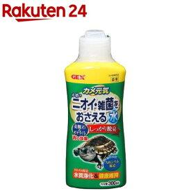 カメ元気 水槽のニオイ・雑菌をおさえる水(300cc)【カメ元気】