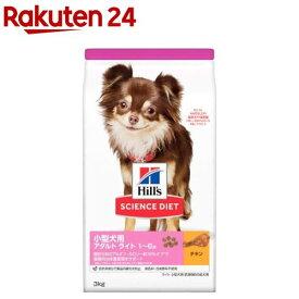 サイエンスダイエット 小型犬用 ライト 肥満傾向の成犬用 1歳〜6歳 チキン(3kg)【dalc_sciencediet】【サイエンスダイエット】[ドッグフード]