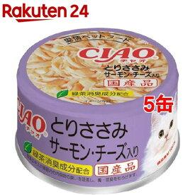 CIAO ホワイティ とりささみ サーモン・チーズ入り(85g*5缶セット)【チャオシリーズ(CIAO)】[キャットフード]