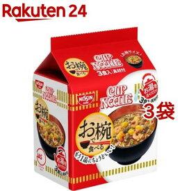日清 お椀で食べるカップヌードル(3食入*3コセット)【カップヌードル】