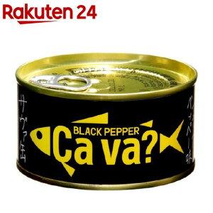 岩手県産 サヴァ缶 国産サバのブラックペッパー味(170g)【岩手県産】[缶詰]
