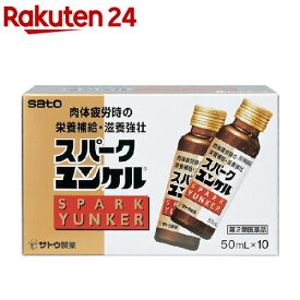 【第2類医薬品】スパークユンケル(50ml*10本入)【zx0】【ユンケル】