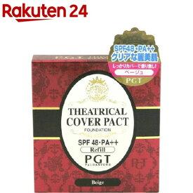 パルガントン シアトリカルカバーパクト C23 ベージュ(10g)【パルガントン】