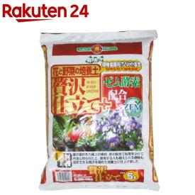 SUNBELLEX 花と野菜の培養土 贅沢仕立て(5L)【SUNBELLEX】