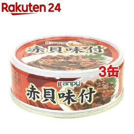 Kanpy(カンピー) 赤貝味付EO PO4号缶(65g*3缶セット)【Kanpy(カンピー)】[缶詰]