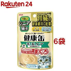 シニア猫用 健康缶 パウチ 毛玉ケア(40g*6袋セット)【健康缶シリーズ】