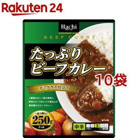 ハチ食品 たっぷりビーフカレー 中辛(250g*10コセット)【Hachi(ハチ)】