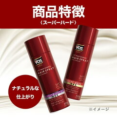 VO5forMENヘアスプレイ(スーパーハード)微香性