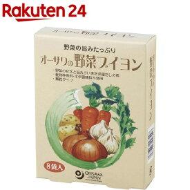 オーサワの野菜ブイヨン(8袋入)【イチオシ】【オーサワ】