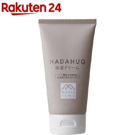 HADAHUG 保湿クリーム(150g)
