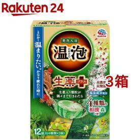 温泡 入浴剤 生薬プラス 和漢森の香り(12錠入*3箱セット)【温泡】