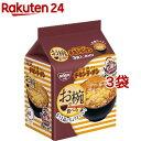 お椀で食べるチキンラーメン(3食入*3コセット)【チキンラーメン】