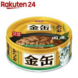 金缶ミニ かつお(70g)【金缶シリーズ】