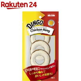 コング ディンゴミートインザミドル チキンリング(3コ入)【ディンゴ】