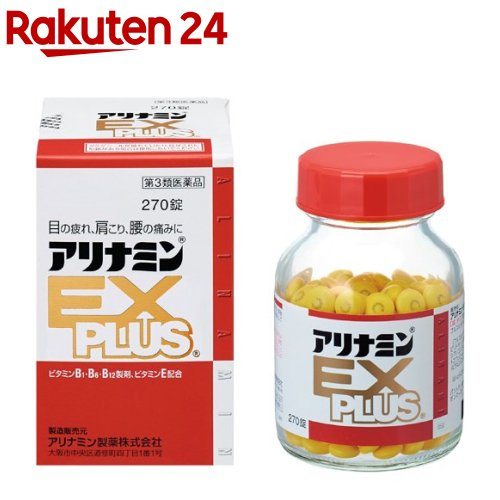 【第3類医薬品】アリナミンEXプラス(270錠入)【アリナミン】