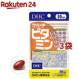 DHC マルチビタミン 20日分(20粒*3コセット)【DHC サプリメント】