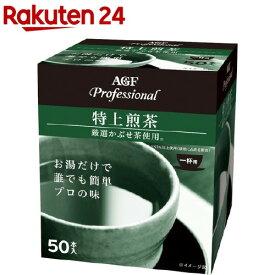 AGF プロフェッショナル 特上煎茶 1杯用(1.1g*50本入)【AGF Professional(エージーエフ プロフェッショナル)】