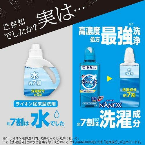 トップスーパーナノックス高濃度洗濯洗剤液体本体大ボトル