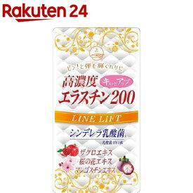 高濃度エラスチン200(400mg*15粒入)