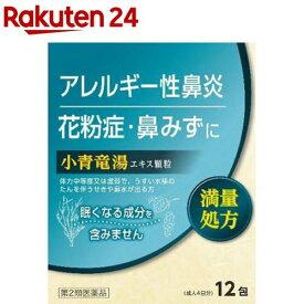 【第2類医薬品】小青竜湯エキス顆粒「創至聖」(12包)【北日本製薬】