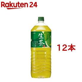 キリン 生茶(2L*12本セット)【生茶】
