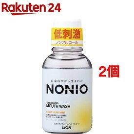 ノニオ マウスウォッシュ ノンアルコール ライトハーブミント(80ml*2コセット)【ノニオ(NONIO)】