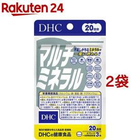 DHC マルチミネラル 20日(60粒*2コセット)【DHC サプリメント】